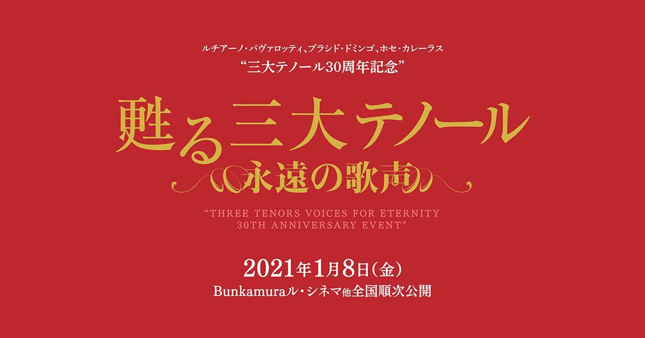 画像: 映画『甦る三大テノール 永遠の歌声』 公式サイト
