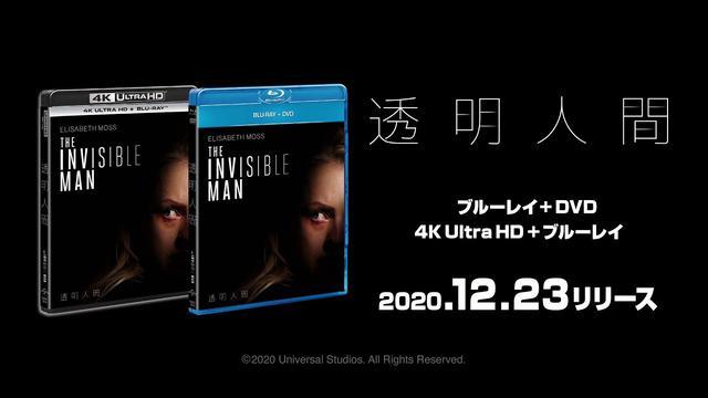 画像: 『透明人間』2020年12月23日(水) Blu-ray&DVDリリース!2020年12月9日(水)先行デジタル配信 www.youtube.com