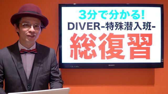 画像: 【赤ペン瀧川の3分で分かる!DIVER総復習】DIVER-特殊潜入班- www.youtube.com