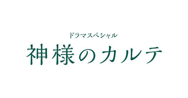 画像: 【ドラマスペシャル】神様のカルテ|主演 福士蒼汰|テレビ東京