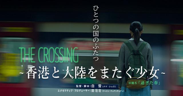 画像: 映画『THE CROSSING~香港と大陸をまたぐ少女~』公式サイト