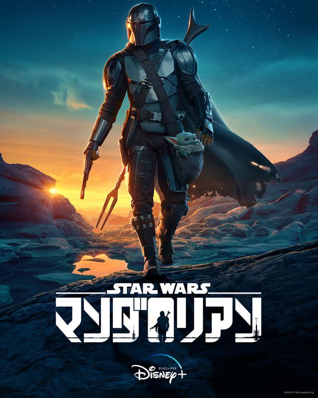 画像: 10月30日(金)よりディズニープラスで独占公開 ©︎2020 Lucasfilm Ltd.