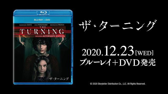 画像: 『ザ・ターニング』2020年12月23日(水) Blu-ray&DVDリリース! www.youtube.com
