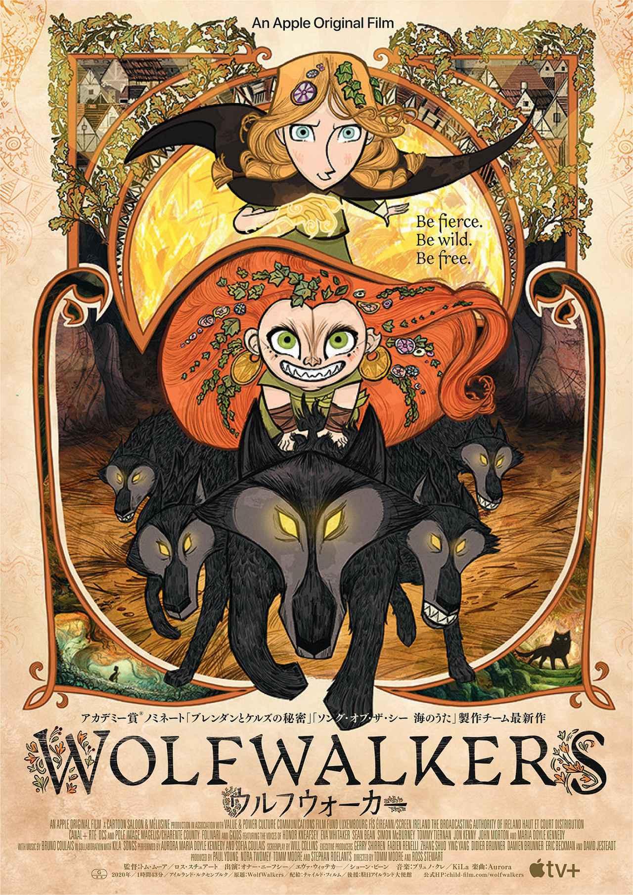 画像: ハロウィンの日限定!『ウルフウォーカー』特製ポストカードを来場者プレゼント
