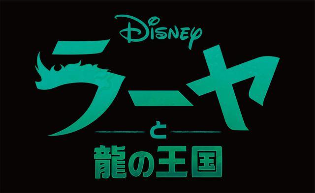 画像: 『アナと雪の女王』のディズニー・アニメーション最新作