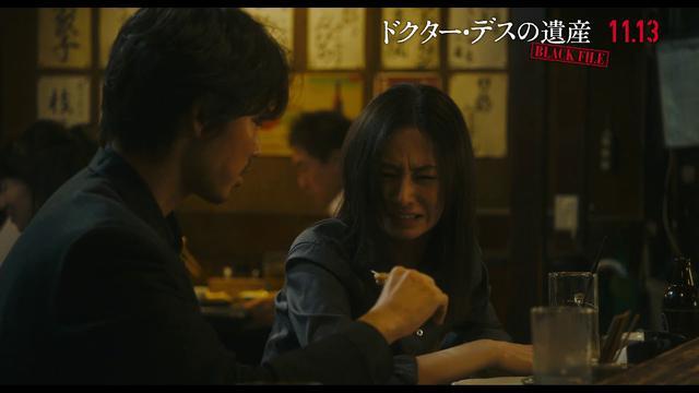 画像: 映画『ドクター・デスの遺産-BLACK FILE-』本編映像・居酒屋シーン(11月13日公開) youtu.be