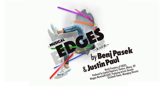 画像: ミュージカル『EDGES-エッジズ-』official webサイト 3組の演出家×音楽家×出演者の競作で連続上演