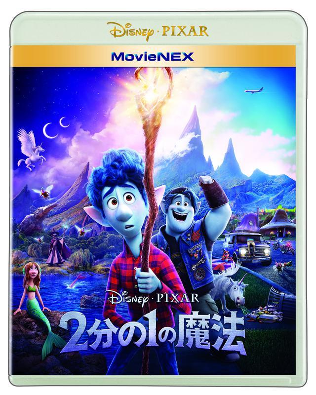 画像: ディズニー&ピクサーが贈る『2分の1の魔法』MovieNEX発売決定!