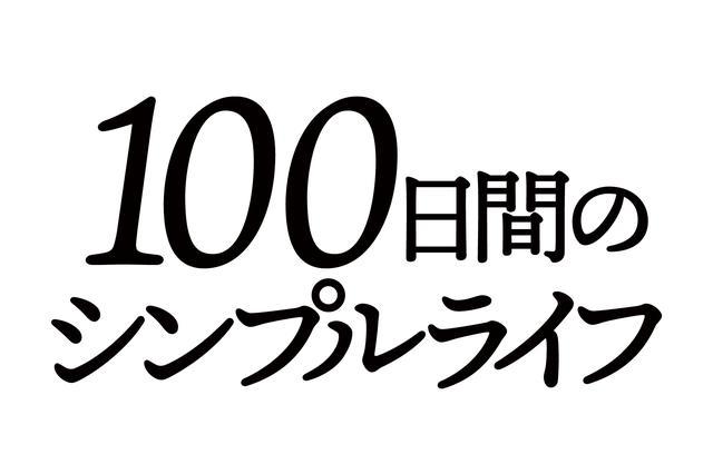 画像2: コロナ禍の今こそ必見!【SCREEN ONLINE独占】『100日間のシンプルライフ』にwithコロナの時代を生きるヒントが隠されているかも!