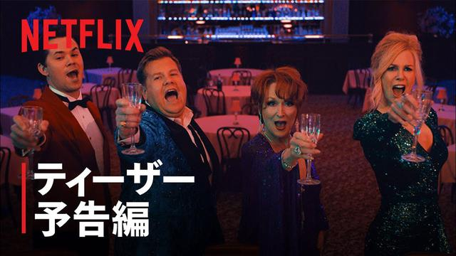 画像: 『ザ・プロム』ティーザー予告編 - Netflix youtu.be