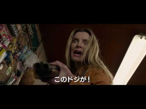 画像: 映画『ザ・ハント』本編映像Clip1<10月30日(金)日本公開> youtu.be