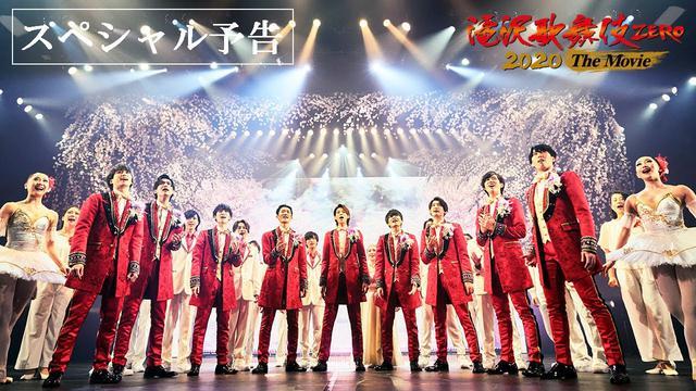 画像: 『滝沢歌舞伎 ZERO 2020 The Movie』スペシャル予告篇 youtu.be