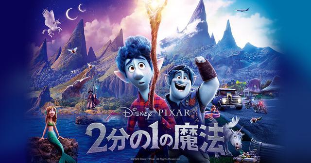 画像: ディズニー&ピクサー最新作『2分の1の魔法』|映画|ディズニー公式