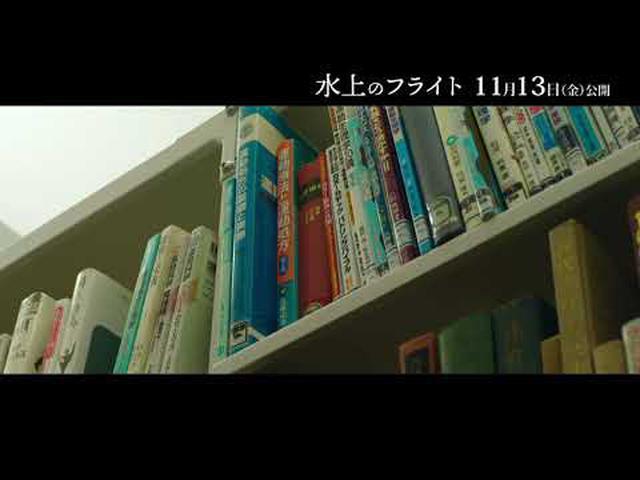 画像: ©2020 映画「水上のフライト」製作委員会 youtu.be