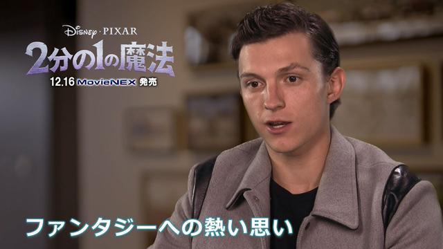 画像: 「2分の1の魔法」MovieNEX ファンタジーへの熱い思い www.youtube.com