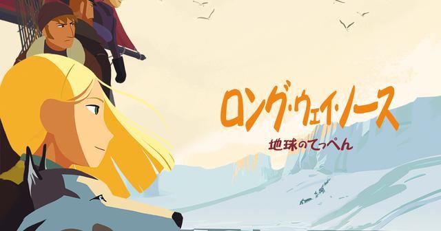 画像: ロング・ウェイ・ノース 地球のてっぺん BD/DVD 12/2発売決定