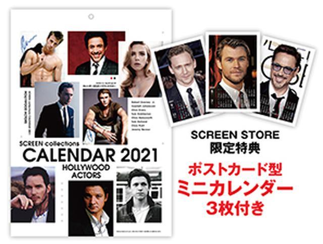 画像: 【購入特典:ミニカレンダー付き】 SCREEN collections カレンダー 2021 ハリウッドスター