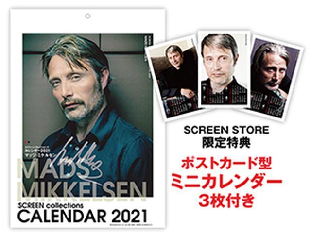 画像: 【購入特典:ミニカレンダー付き】 SCREEN collections カレンダー 2021 マッツ・ミケルセン