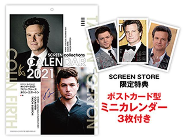画像: 【購入特典:ミニカレンダー付き】 SCREEN collections カレンダー 2021 コリン・ファース/タロン・エガートン