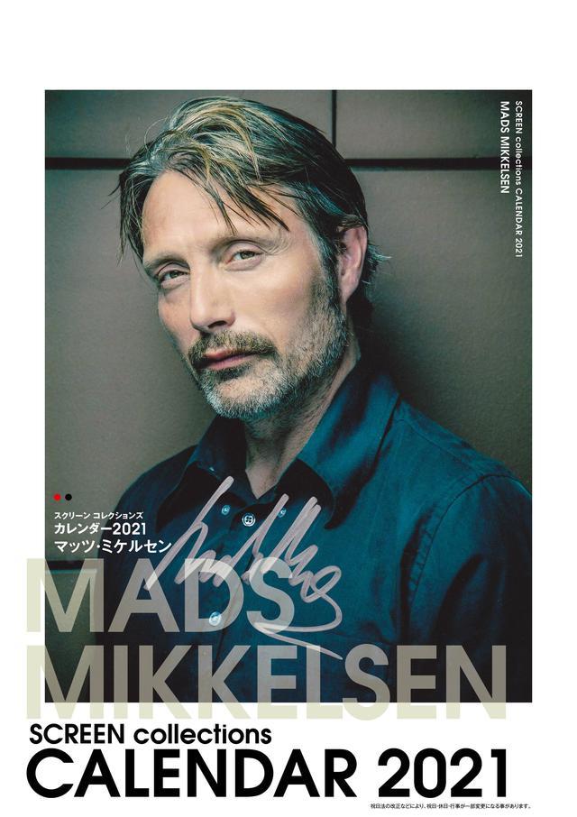 画像1: SCREEN collections カレンダー 2021  マッツ・ミケルセン