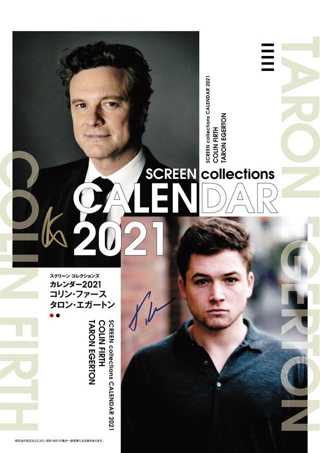 画像1: SCREEN collections カレンダー 2021 コリン・ファース/タロン・エガートン
