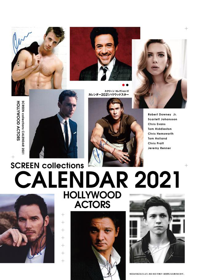 画像1: SCREEN collections カレンダー 2021 ハリウッドスター