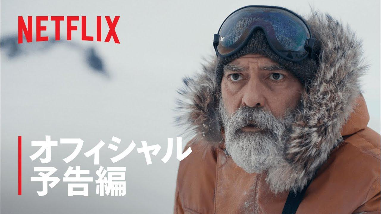 画像: ジョージ・クルーニー主演『ミッドナイト・スカイ』予告編 - Netflix youtu.be