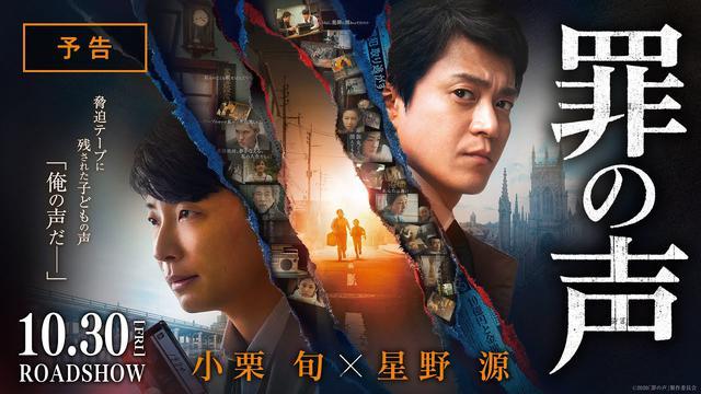 画像: 映画『罪の声』予告【10月30日(金)公開】 youtu.be