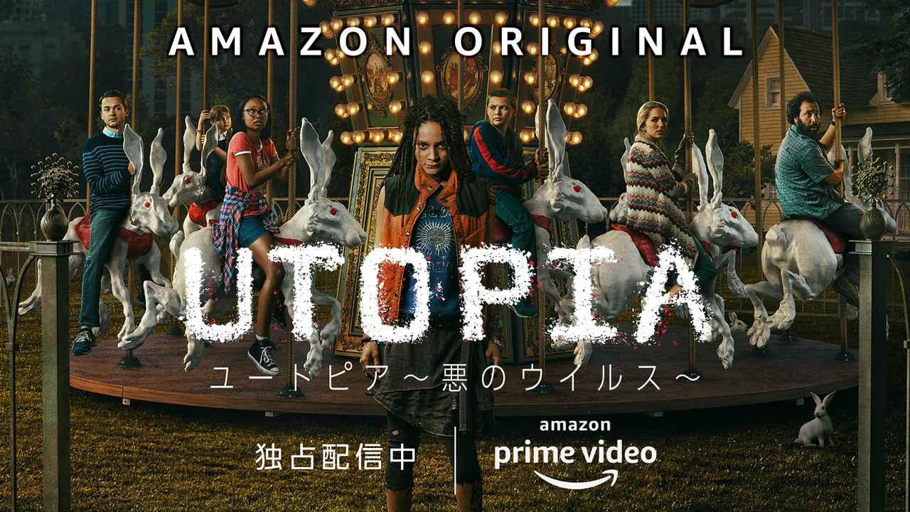 画像: 10/30配信開始!Amazon Prime Video『ユートピア』超過激なレッドバンド・トレーラー解禁!