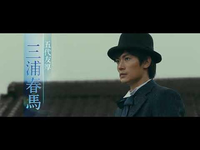画像: 映画『天外者(てんがらもん)』本予告映像(12月11日公開) youtu.be