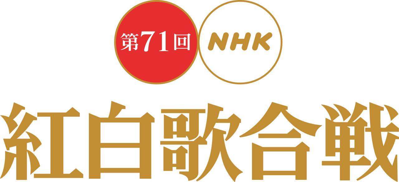 合戦 紅白 第 回 71 歌 Apple Musicの「第71回NHK紅白歌合戦」