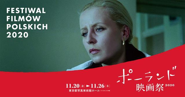 画像: ポーランド映画祭
