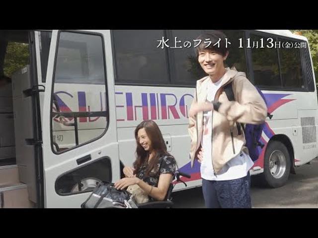 画像: 映画『水上のフライト』メイキング特別映像(11月13日公開) youtu.be