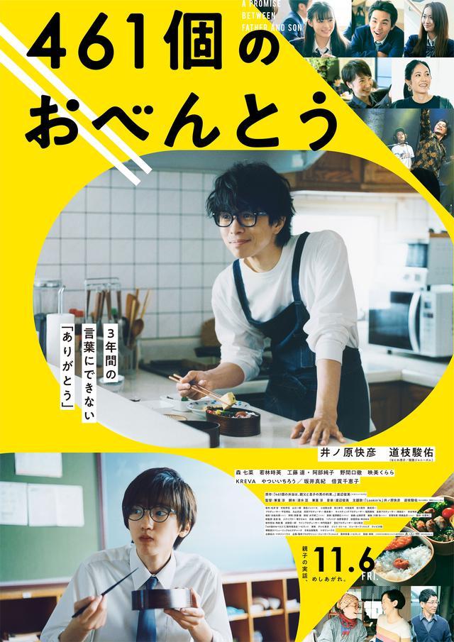 画像2: 11月6日公開!映画『461個のおべんとう』原作&音楽 渡辺俊美インタビュー