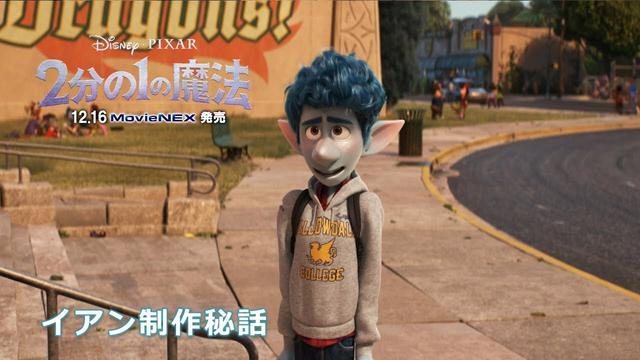 画像: 「2分の1の魔法」MovieNEX イアン制作秘話 www.youtube.com