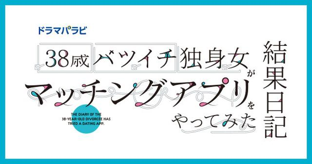 画像: 【ドラマパラビ】38歳バツイチ独身女がマッチングアプリをやってみた結果日記|テレビ東京