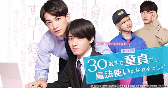 画像: 【木ドラ25】30歳まで童貞だと魔法使いになれるらしい│テレビ東京
