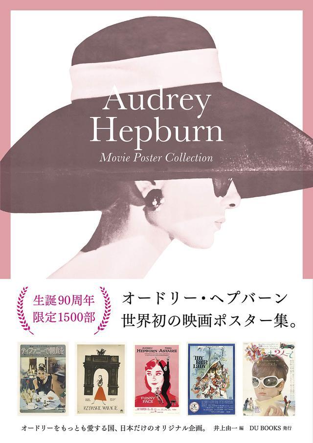 画像: 「オードリー・ヘプバーン 映画ポスター・コレクション ポスター・アートでめぐる世界のオードリー」(DU BOOKS刊)より