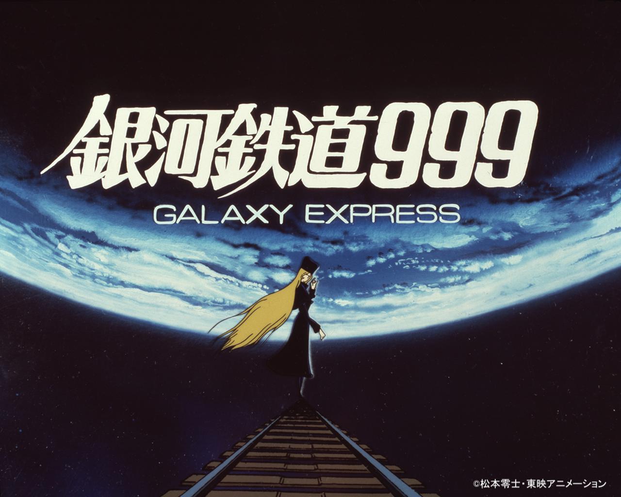 999 銀河 鉄道
