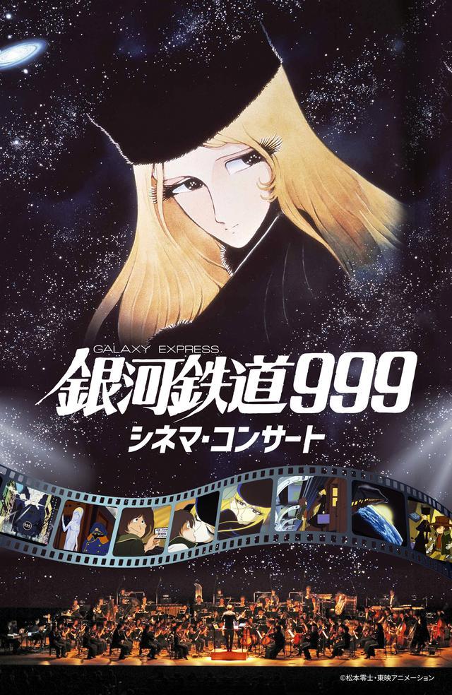 画像1: 劇場公開から42年「劇場版銀河鉄道999」がシネマコンサートとして帰ってくる!