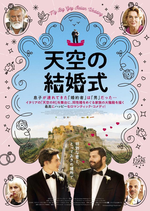 画像: 『天空の城ラピュタ』のモデルの地を舞台に「同性婚」描くイタリア映画が公開