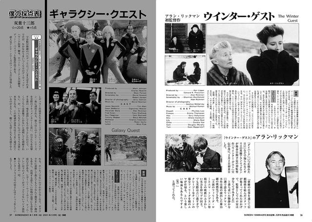画像2: まもなく没後5年、スクリーン・アーカイブ『アラン・リックマン復刻号』発売!
