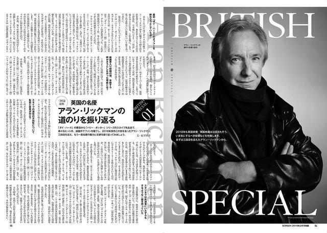 画像4: まもなく没後5年、スクリーン・アーカイブ『アラン・リックマン復刻号』発売!