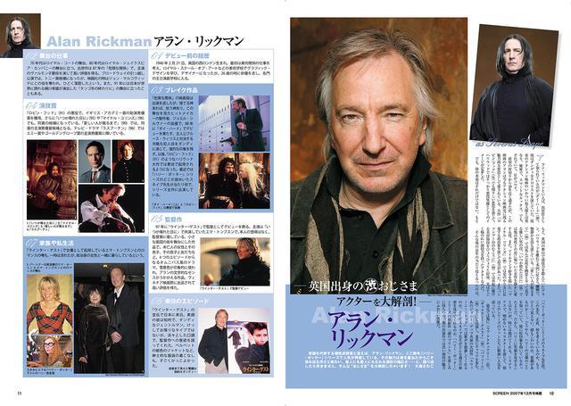 画像1: まもなく没後5年、スクリーン・アーカイブ『アラン・リックマン復刻号』発売!