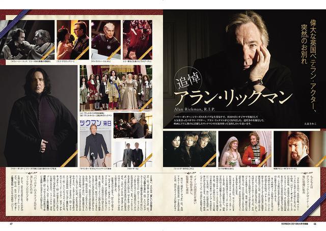画像3: まもなく没後5年、スクリーン・アーカイブ『アラン・リックマン復刻号』発売!
