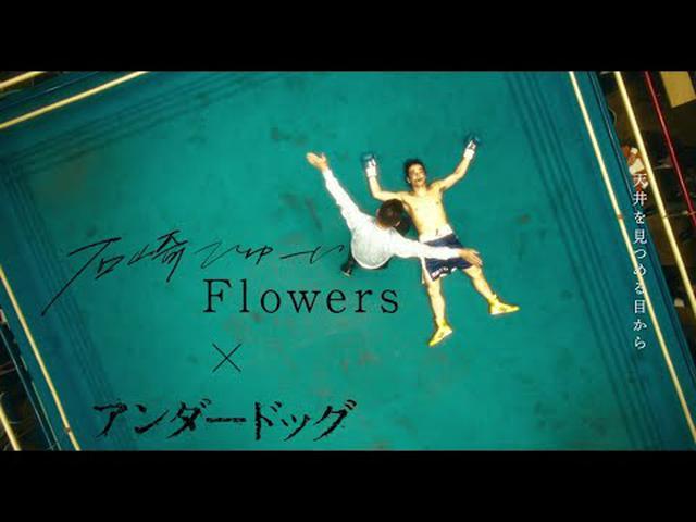 画像: 石崎ひゅーい - Flowers /アンダードッグ ver. youtu.be