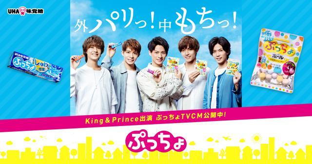 画像: King & Prince出演 ぷっちょTVCM公開中! - UHA味覚糖