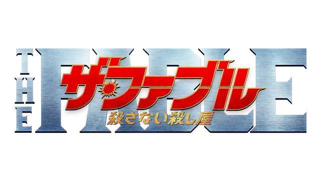 画像: 映画『ザ・ファブル 殺さない殺し屋』本予告(109秒)【2月5日(金)全国公開!】 youtu.be