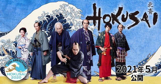 画像: 映画『HOKUSAI』公式サイト 2021年5月公開