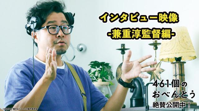 画像: 映画『461個のおべんとう』メイキング・インタビュー映像 -兼重淳監督 編- youtu.be
